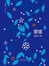 茶馆(学生版老舍作品系列)