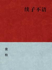 续子不语(简体版)