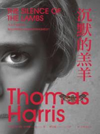 沉默的羔羊-[美国]托马斯·哈里斯著;杨昊成译