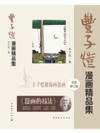 丰子恺漫画精品集:全新修订版