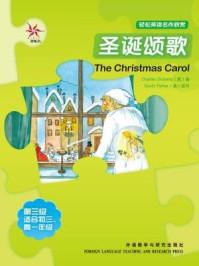 圣诞颂歌(轻松英语名作欣赏·中学版·3级上)