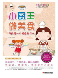 小厨王,做美食:我的第一本美食制作书