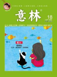 意林杂志2018年9月下半月刊
