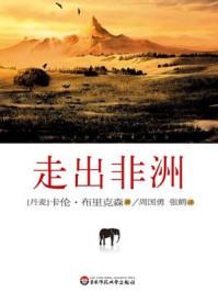 走出非洲(央视朗读者张艾嘉朗读)