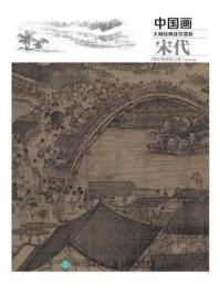 中国画大师经典佳作赏析:宋代(精彩局部放大版)