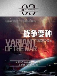 战争变种(虫·科幻中国)
