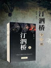 汀泗桥(全三册)