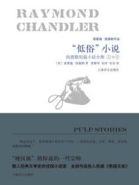 """钱德勒短篇小说全集:""""低俗""""小说(上下合集)"""