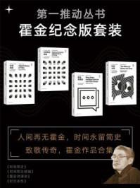 第一推动丛书·霍金纪念版套装(致敬传奇,新版霍金作品合集,新版全四册)