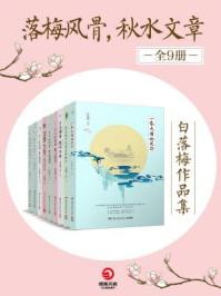 落梅风骨,秋水文章:白落梅作品集(全9册)