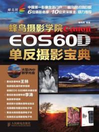 蜂鸟摄影学院Canon EOS 60D单反摄影宝典