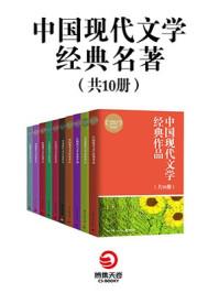 中国现代文学必读经典作品(共10册)