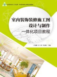 室内装饰装修施工图设计与制作一体化项目教程