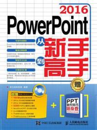 PowerPoint 2016从新手到高手