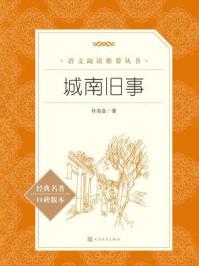 城南旧事(教育部统编语文新课标推荐阅读)