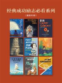 经典成功励志必看系列(套装共9册)