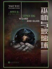 黑暗塔系列4:巫师与玻璃球
