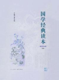 国学经典读本(第4册)