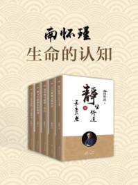 南怀瑾:生命的认知
