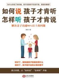 读美文库:如何说孩子才肯听,怎样听孩子才肯说