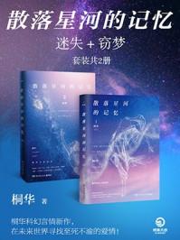 散落星河的记忆:迷失+窃梦(套装共2册)