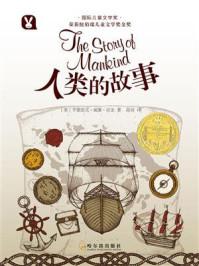 国际儿童文学奖:·人类的故事