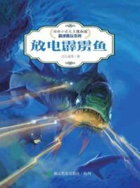 放电霹雳鱼(动物小说大王沈石溪·精读酷玩系列:全彩升级版)