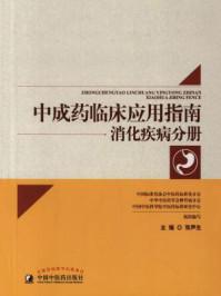 中成药临床应用指南.消化疾病分册
