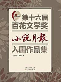 第十六届百花文学奖小说月报入围作品集