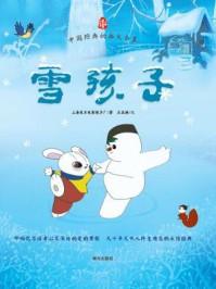 雪孩子-上海美术电影制片厂