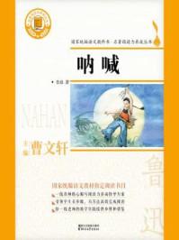 呐喊(国家统编语文教科书·名著阅读力养成丛书)