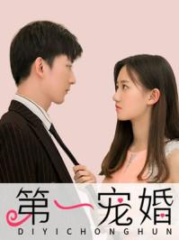第一宠婚(真人漫画)