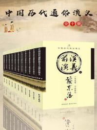 中国历代通俗演义(全10册)
