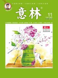 意林杂志2018年6月上半月刊