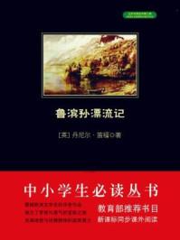 鲁滨孙漂流记(中小学生必读丛书)