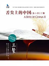舌尖上的中国(第二季)·三餐