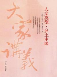 人文类型·乡土中国