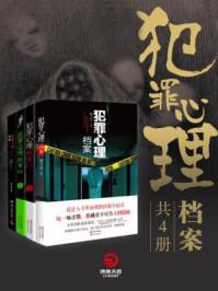 犯罪心理档案(全四册)