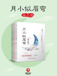 月小似眉弯(全三册)