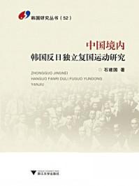 中国境内韩国反日独立复国运动研究
