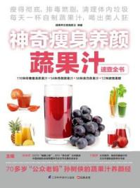 神奇瘦身养颜蔬果汁速查全书