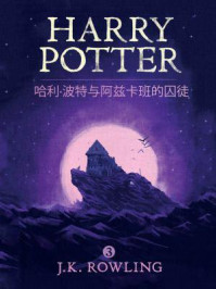哈利·波特与阿兹卡班的囚徒(Harry Potter and the Prisoner of Azkaban)