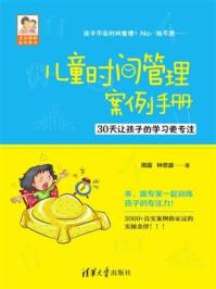 儿童时间管理案例手册——30天让孩子的学习更专注