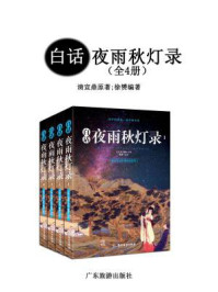白话夜雨秋灯录(全4册)