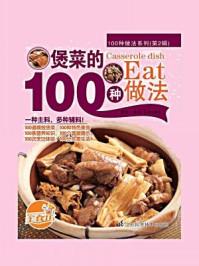 煲菜的100种做法