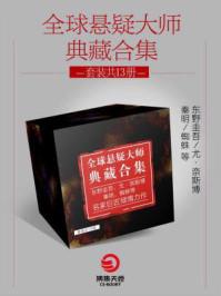 全球悬疑大师典藏合集:套装共13册