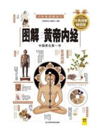 图解黄帝内经 (2014版)