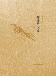 翻译乃大道