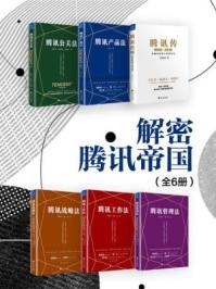 解密腾讯帝国(全6册)