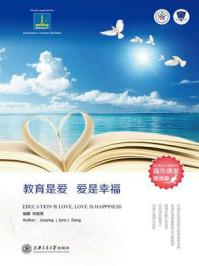 海外课堂·澳洲篇:教育是爱,爱是幸福(海外课堂系列)